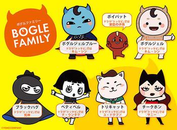 boglefamily_character_s.jpg